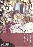 毒姫 1 新版 (1) (眠れぬ夜の奇妙な話コミックス)