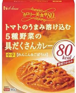 ハウス カロリー美食亭80 トマトのうまみ溶け込む5種野菜の具だくさんカレー 180g×4個