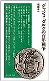 ジャンヌ=ダルクの百年戦争 (清水新書 (042))