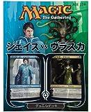 マジック:ザ・ギャザリング デュエルデッキ 「ジェイスvsヴラスカ」 日本語版