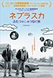 ネブラスカ ふたつの心をつなぐ旅 [Blu-ray]