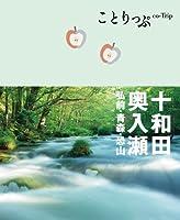 ことりっぷ十和田・奥入瀬 弘前・青森・恐山 (ことりっぷ国内版)