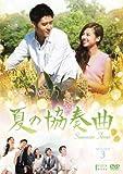 夏の協奏曲 BOX 3 [DVD]