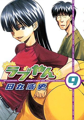 ラブやん(9) (アフタヌーンコミックス)