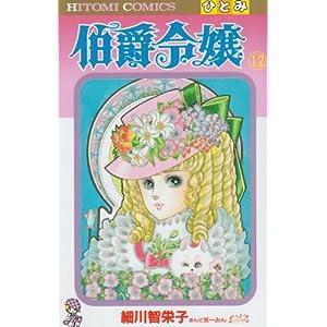 伯爵令嬢 (12) (ひとみコミックス)