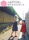 手ぬぐいで作る女の子のワンピース—手ぬぐい1枚からできる!身長80~120cmの実物大型紙つき