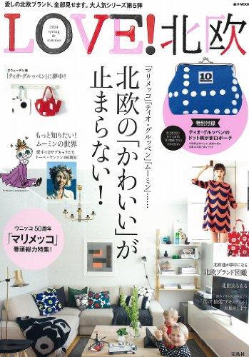 LOVE! 北欧 2014 spring & summer (e-MOOK)