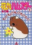 花丸ハムスター / めで鯛 のシリーズ情報を見る