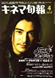 キネマ旬報 2008年 4/1号 [雑誌]