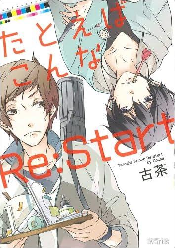 たとえばこんなRe:Start (マッグガーデンコミックス アヴァルスシリーズ)