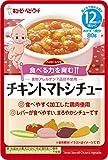 キユーピーベビーフード ハッピーレシピ チキントマトシチュー 12ヵ月頃から×12個