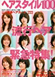 ヘアスタイル1000 (2006春・夏) (TODAYムック)
