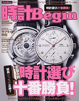 時計Begin2020春号 vol.99
