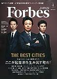 Forbes JAPAN(フォーブスジャパン) 2015年 04 月号