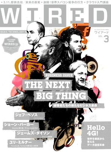 WIRED (ワイアード) VOL.3 (GQ JAPAN2012年4月号増刊) [雑誌]