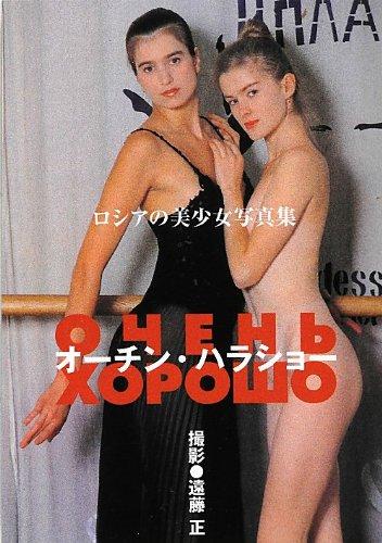 オーチン・ハラショー ロシアの美少女写真集 (艶写文庫)