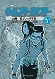 熱狂! 初ガツオ争奪戦 (タイムスクープハンターコミック) (タイムスクープハンターコミック 3)