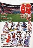 韓国プロ野球観戦ガイド&選手名鑑 2009 (2009)