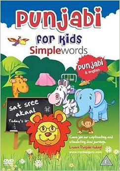 Punjabi for Kids Simple Words 2010: My Desi Guru