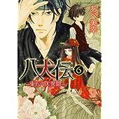 八犬伝  ‐東方八犬異聞‐ 第6巻 (あすかコミックスCL-DX)
