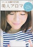 美人アロマ―モデル/女優大桑マイミの ぜんぶカワイイ女になりたいの! (INFOREST MOOK)