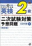 DAILY10日間英検2級 二次試験対策予想問題 (旺文社英検書)