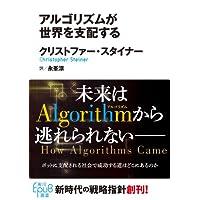 Amazon.co.jp: アルゴリズムが世界を支配する (角川EPUB選書) 電子書籍: クリストファー・スタイナー, 永峯 涼: Kindleストア