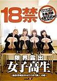 18禁 限界露出女子高生 [DVD]