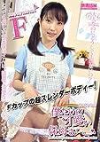 僕だけの可愛い保母さん 秋川みなみ BDKH-001 [DVD]