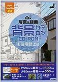 写真&線画 背景カタログCD‐ROM〈1〉住宅路上編