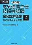 電気通信主任技術者試験全問題解答集〈2〉専門編〈07~08年版〉