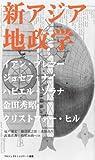 新アジア地政学 (プロジェクトシンジケート叢書3)