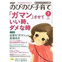 PHP (ピーエイチピー) のびのび子育て 2014年 07月号 [雑誌]