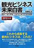 観光ビジネス未来白書〈2010年版〉―統計に見る実態・分析から見える未来戦略