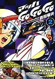 マッハGO GO GO / 吉田 竜夫 のシリーズ情報を見る