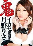 鬼イカセ 月野りさ [DVD]