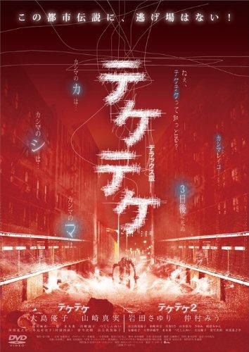 テケテケ 1&2 デラックス版 [DVD]