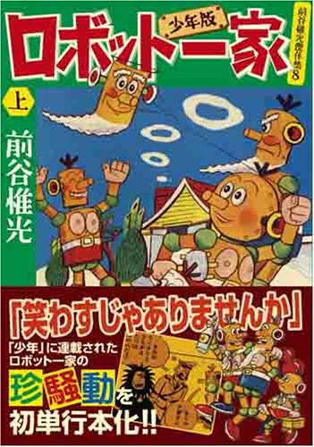 ロボット一家〔少年版〕【上】 (マンガショップシリーズ 237)