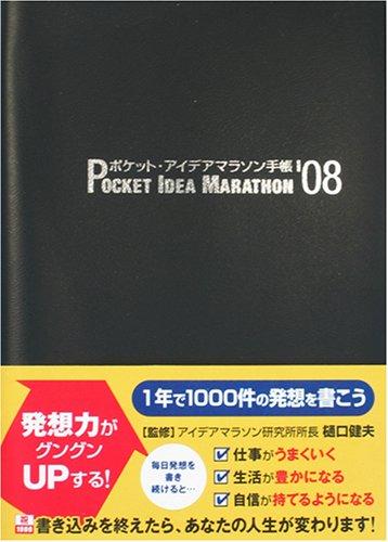 1年で1000件の発想を書こう ポケット・アイデアマラソン手帳'08
