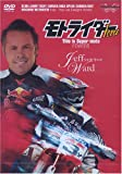 モトライダーForce JEFF WARD SPECIAL [DVD]