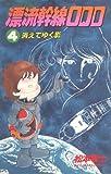 漂流幹線 4 (ヒットコミックス)