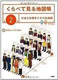 第2巻 日本と世界をくらべる地図 (くらべて見る地図帳)