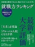 日経キャリアマガジン特別編集 価値ある大学2017年版~就職力ランキング~ (日経ムック)