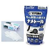 【セット】ナメトール1袋(1kg)+使い捨てビニール手袋 1箱(100枚入)