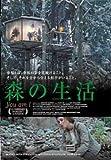 森の生活 [DVD]