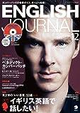 ENGLISH JOURNAL (イングリッシュジャーナル) 2013年 12月号