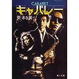 キャバレー (角川文庫 (5947))