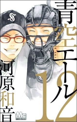 青空エール 12 (マーガレットコミックス)