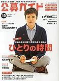 公募ガイド 2014年 10月号 [雑誌]