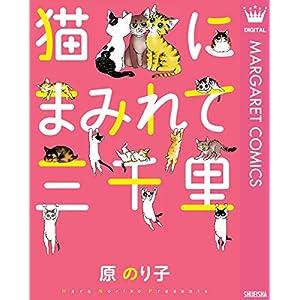 猫にまみれて三千里 (マーガレットコミックスDIGITAL)